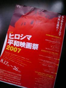 ヒロシマ平和映画祭2007スケジュール表