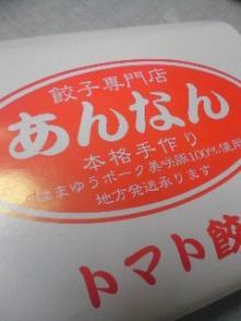「あんなん」のトマト餃子01