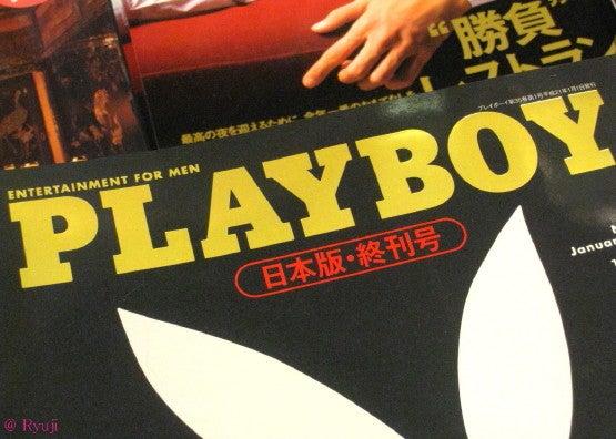 PLAYBOY 最終号