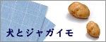 世田谷のチワワ-犬とジャガイモ