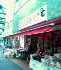 shimokita-2chome-3banchi
