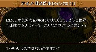 9-1 アップグレード宝石鑑定能力①9