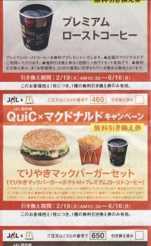 JAL「QuiC X マクドナルド」