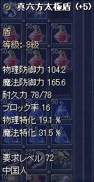 72+5盾