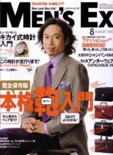 Men's Ex8月号