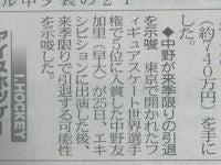 中野引退?!