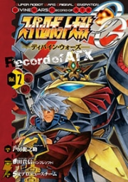 スパロボ情報blog[SRW NEWS]-ATX_2