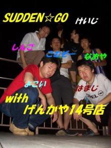 げんかや14号店  withSUDDEN☆GO!