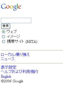 Googleモバイル