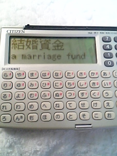 結婚資金。