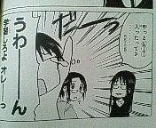 濱中アイ3