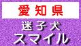 社員Aブログ 『広がれ 命の架け橋』