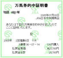 ラジオたんぱ賞(3連複)