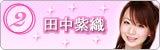 田中紫織|ミス青山学院コンテスト2007 Powered by アメブロ