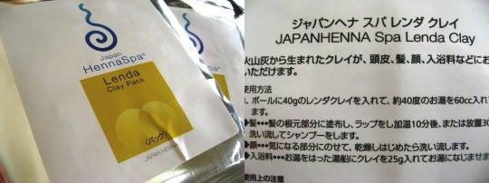 ジャパン ヘナスパ レンダクレイ ニキビ パック