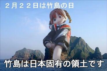 2月22日は「竹島の日」です