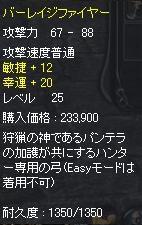 25武器GET