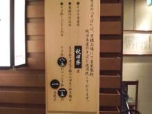 静岡おいしいもん!!! 三島グルメツアー-191.そば