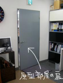 原型部屋の扉1