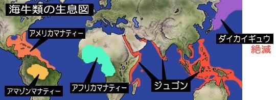 川崎悟司 オフィシャルブログ 古世界の住人 Powered by Ameba-カイギュウの分布図