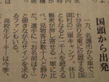 「試される大地北海道」を応援するBlog-北海道新聞