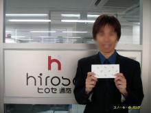 スノーキーのブログ-ヒロセ通商会社訪問7