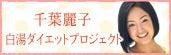 千葉麗子のインテグラル・ヨーガ-白湯