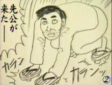 中川翔子の漫画2