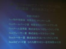 不動産屋WEBマスターの挑戦!in徳島-ノミネート1