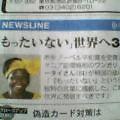 Mainichi Interactive