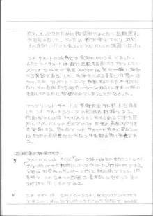 ゼビウス軍兵器開発史10