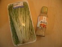 水菜とゴマドレッシング