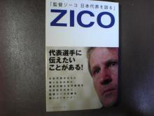 zico2