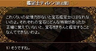 9-1 アップグレード宝石鑑定能力②10