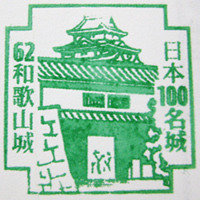 お城部ログ ~お城を攻めるお城部メンバーのブログ~-和歌山城スタンプ