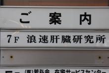 肝臓研究所その2