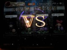 アチョラン2回戦(真っ黒でスマヌ)