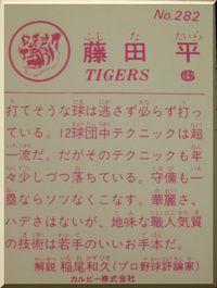 プロ野球カード倶楽部-フジタ3