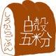 $天然酵母のパン屋さん白殻五粉の焼き人の嫁日記-白殻五粉ロゴマーク