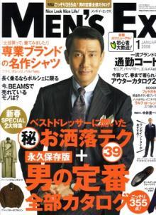 Men's EX1月号