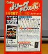 ラッキーカード