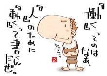 現役ドコモショップ店長[福島雄一郎]の実話に基づいた職場のエピソード-働くって字