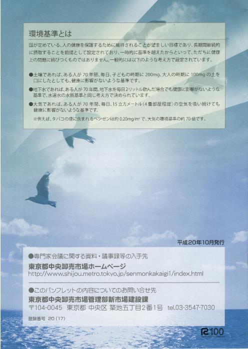 Like a rolling bean (new) 出来事録-081204資料1(裏表紙)
