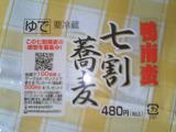 七割蕎麦1.PNG