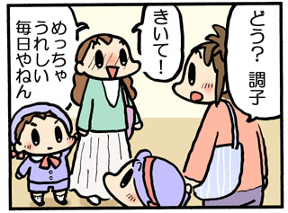 プクリン日記 ~子育てマンガ奮闘記~-3回目_12.jpg
