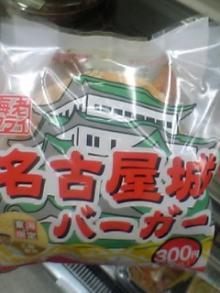 名古屋城バーガー