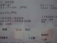 チケット2