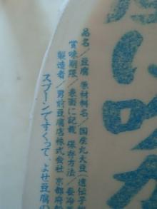 男前豆腐店謹製