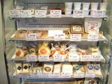 北海道のチーズ