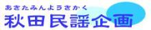 秋田みんよう企画ショップブログ-秋田みんよう企画(秋田民謡企画)